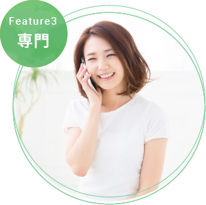 Feature3 専門