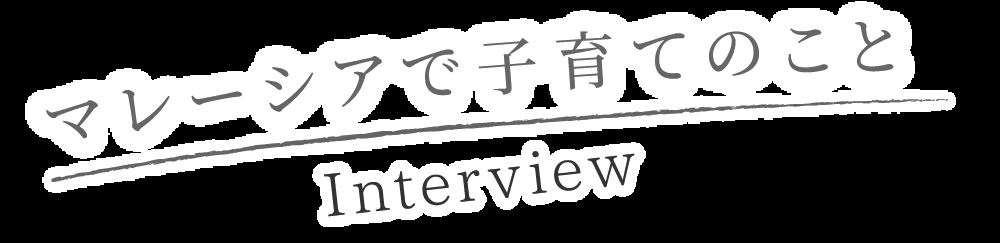 マレーシアで子育てのことインタビュー