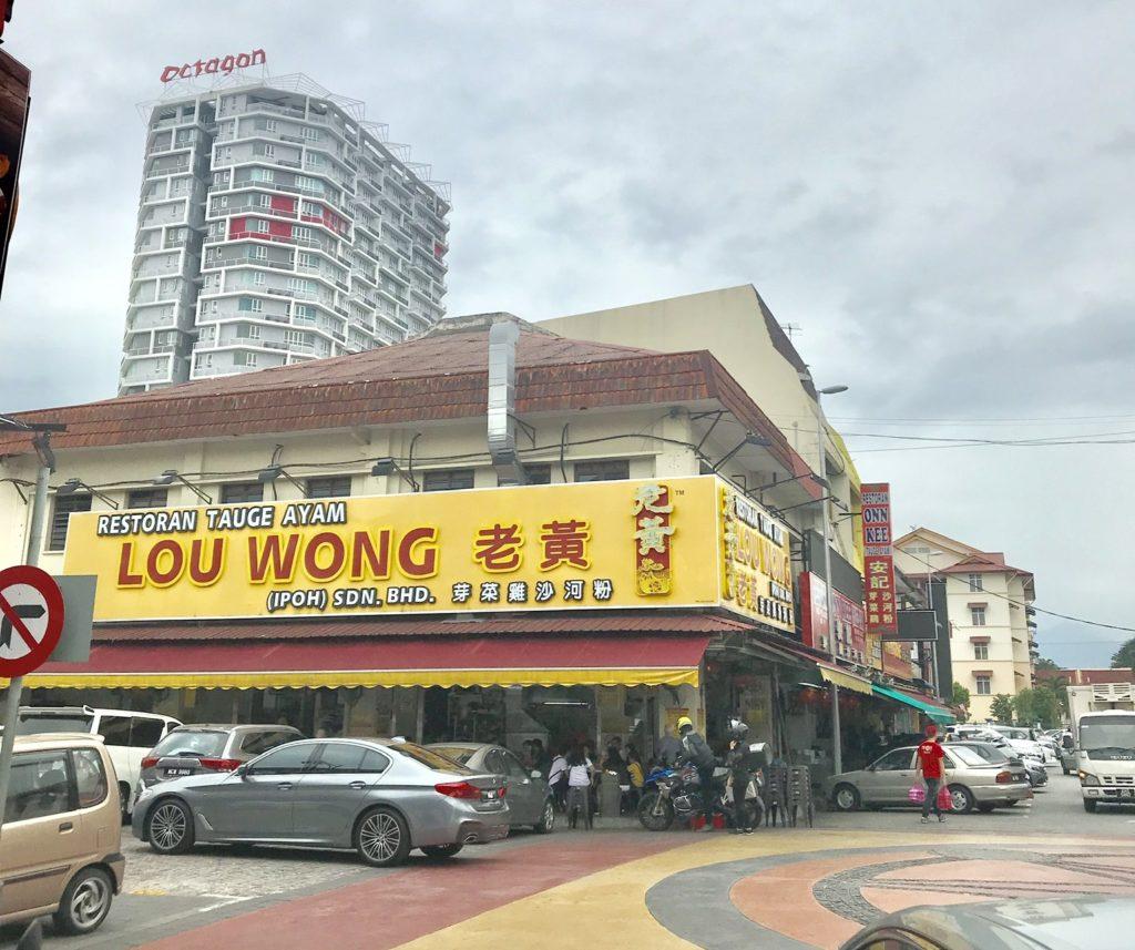 マレーシアイポーのレストラン