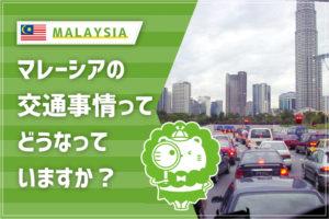 マレーシアの交通事情ってどうなっていますか?