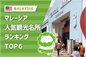 マレーシア人気観光名所ランキングTOP6