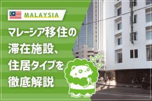 マレーシア滞在施設