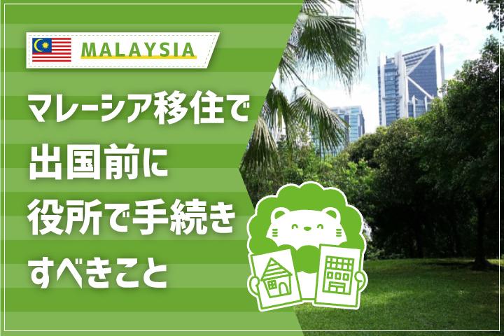 マレーシア移住出国前役所手続き
