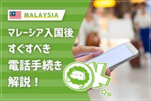 マレーシア入国後電話手続き