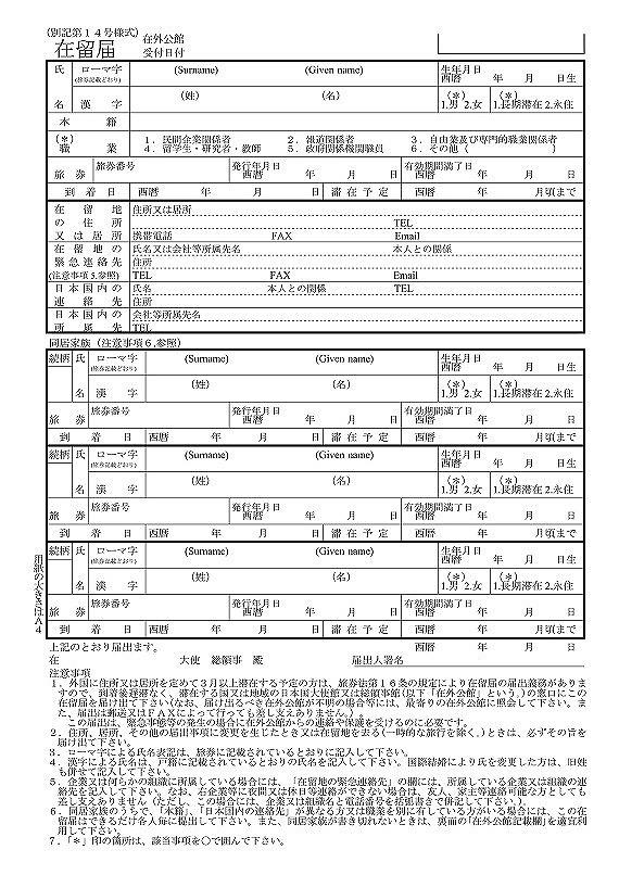 国民年金・厚生年金送金通知書