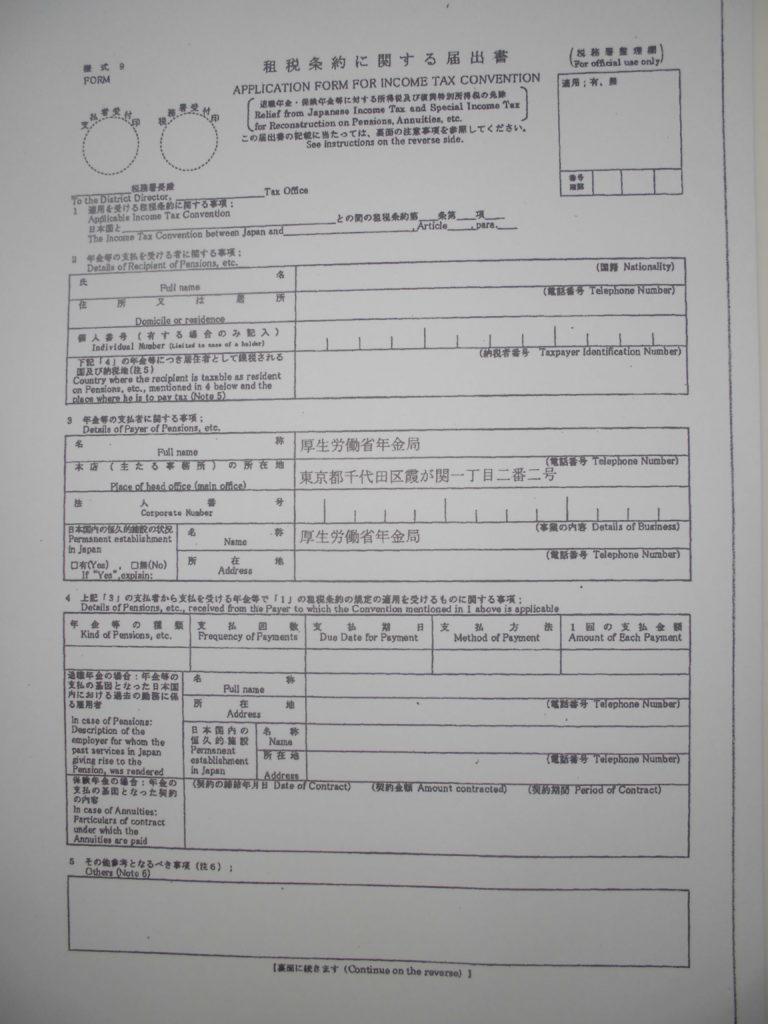 租税条約に関する届出書