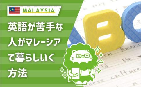 英語が苦手な人がマレーシアで暮らしていく方法