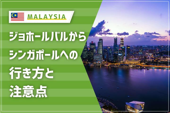 ジョホールバルからシンガポールまでの生き方と注意点
