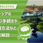マレーシアのゴルフ手続き