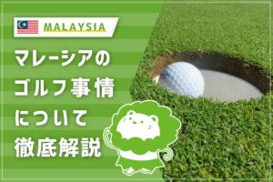 マレーシア ゴルフ