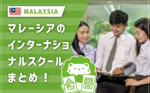 マレーシア インターナショナルスクール