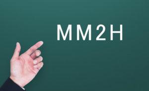 MM2Hとは