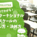 アイキャッチ_マレーシアのインターナショナルスクールの探し方・決め方