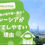 アイキャッチ_マレーシアが子育てしやすい理由