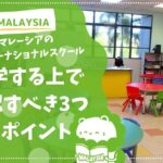 マレーシアのインターナショナルスクール 見学する上で確認すべき3つのポイント