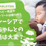 マレーシアで赤ちゃんとの生活は大変?ベビー用品やベビーフードは揃うの?